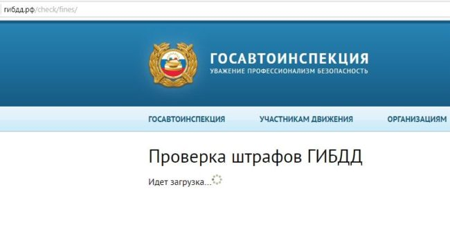 Штрафы на сайте Госавтоинспекции