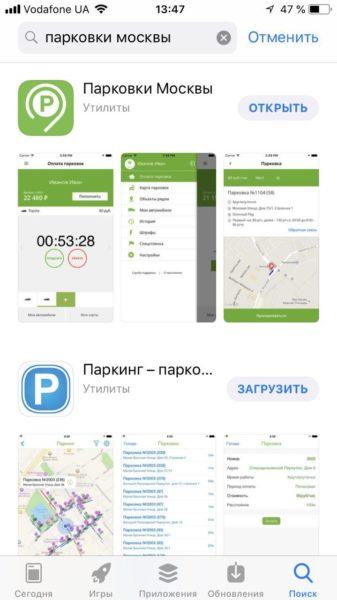 Московский паркинг - приложение для смартфонов