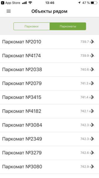 Поиск паркомата через приложением для смартфонов