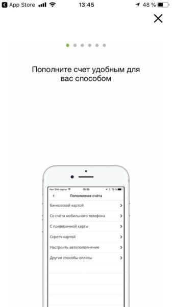 Пополнение счета через приложением для смартфонов
