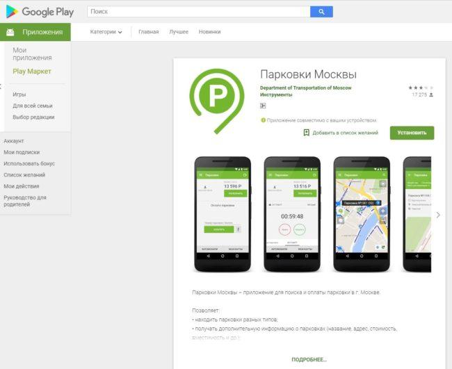 Скачать приложение Московский паркинг через Goggle play