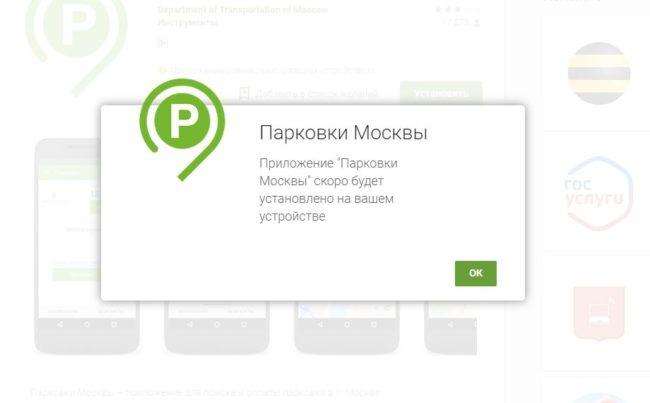 Установка мобильного приложения Парковки Москвы