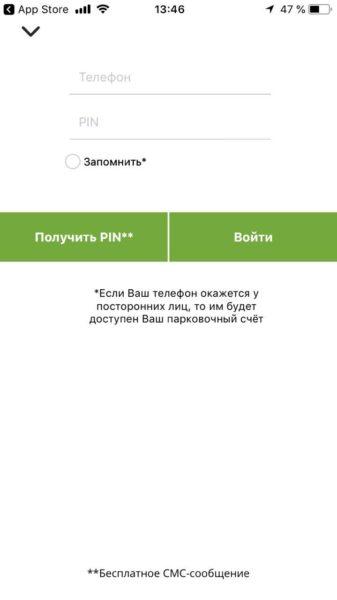 Установка мобильного приложения Парковки Москвы - код подтверждения