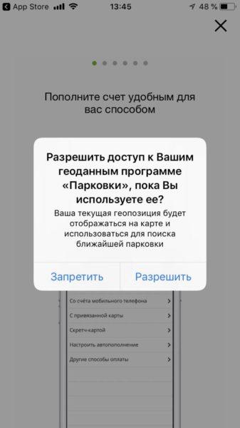Установка мобильного приложения Парковки Москвы - доступ к ГЕО
