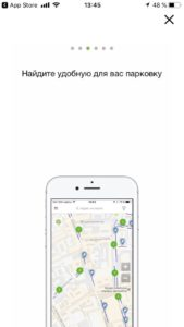 Поиск парковок через приложением для смартфонов