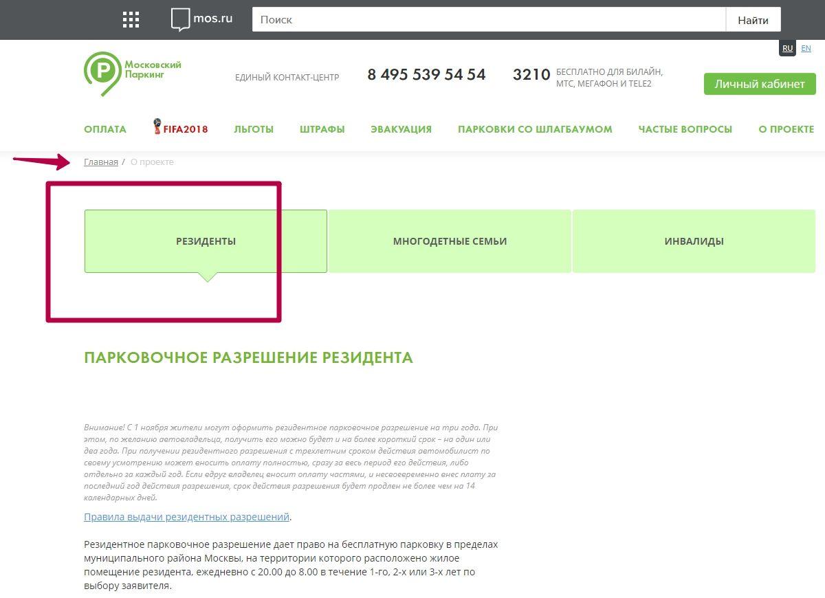 Как получить разрешение на бесплатную парковку в Москве многодетным семьям и инвалидам рекомендации