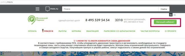 Регистрация в личном кабинете mos.ru - шаг 1