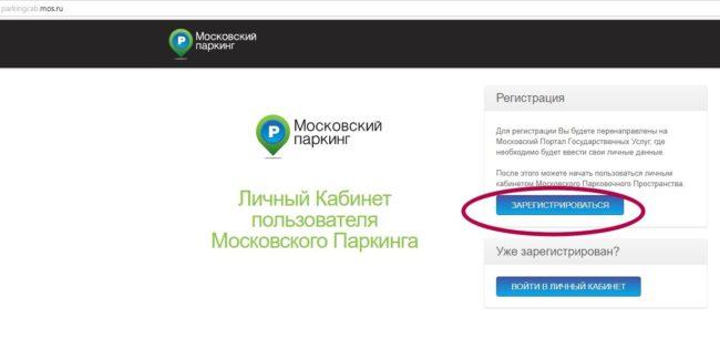Регистрация в личном кабинете mos.ru - шаг 2