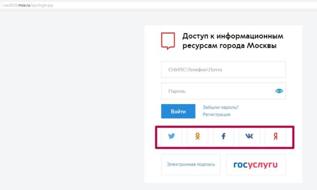 Регистрация в личном кабинете mos.ru - шаг 3