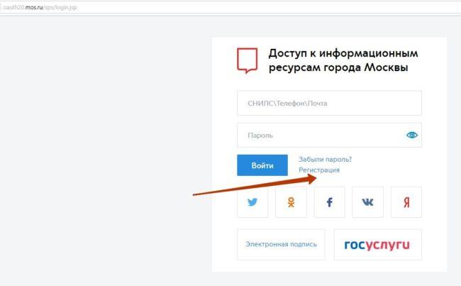 Регистрация в личном кабинете mos.ru - шаг 5