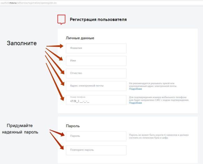 Регистрация в личном кабинете mos.ru - шаг 6