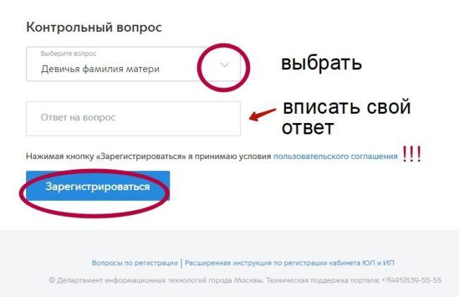 Регистрация в личном кабинете mos.ru - шаг 7