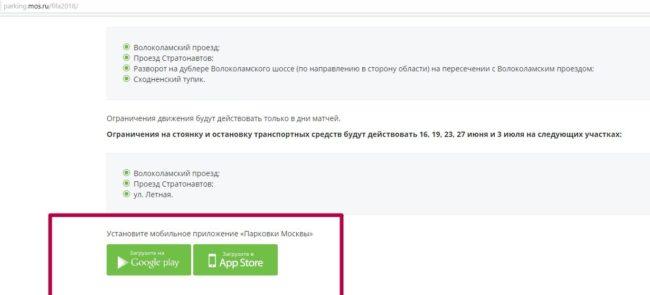 Скачать мобильное приложения для парковок Москвы